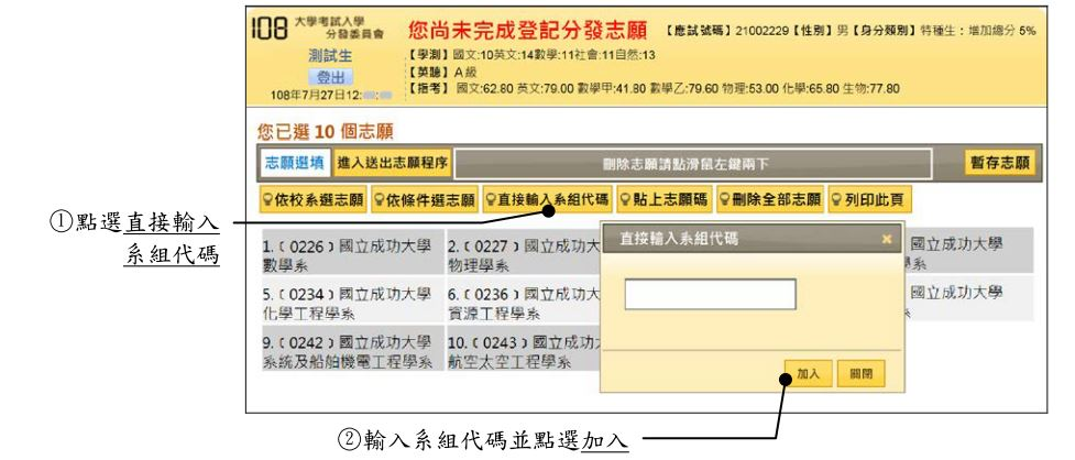 指 考 志願 單機 版